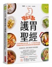 護胃聖經台灣版